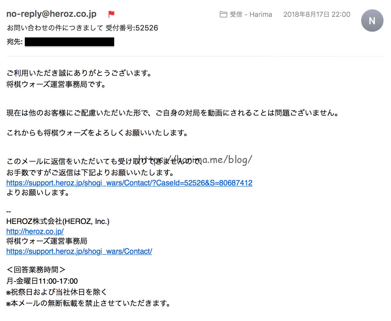 将棋ウォーズ運営事務局_メール返事