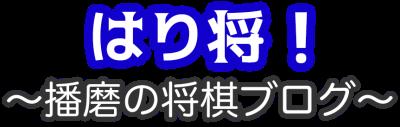 はり将!〜播磨の将棋ブログ〜