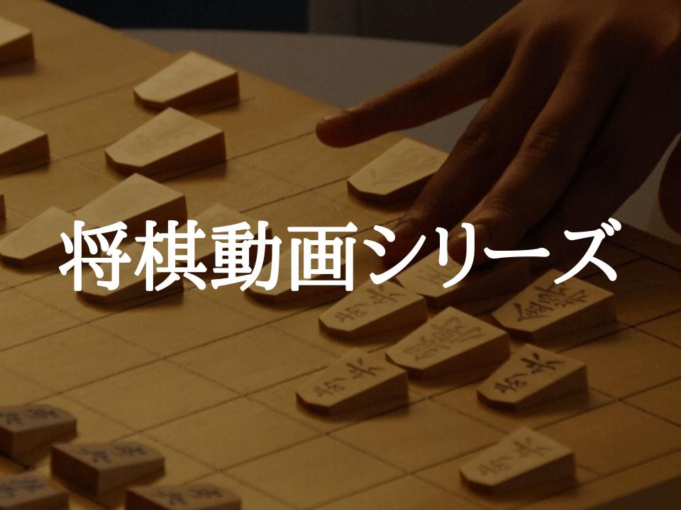播磨の将棋動画シリーズ_アイキャッチ