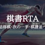 播磨の棋書RTA(詰将棋・次の一手・棋譜並べ)_アイキャッチ