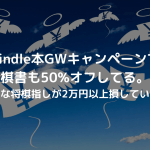 Kindle本GWキャンペーンで棋書も50%オフしてる。ケチな将棋指しが2万円以上損していた話。_アイキャッチ